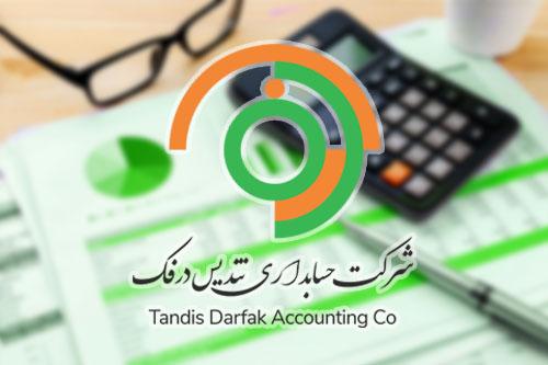 تهیه و پشتیبانی نرم افزارهای مالی