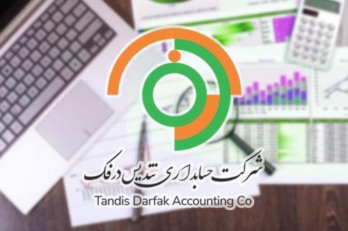 مشاوره و طراحی سیستم مالی