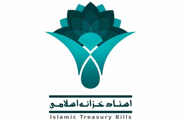 نظریه معاونت حقوقی ریاست جمهوری درخصوص هزینه تنزیل اسناد خزانه اسلامی ازابتدای سال ۱۳۹۷ بدین شرح می باشد