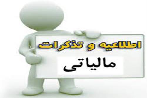 مکاتبه شورای هماهنگی مناطق آزاد کشور درباره معافیت مناطق آزاد و ارسال اظهارنامه