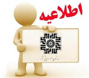 خلاصه گروه بندی جدید مودیان به استناد بخشنامه اخیر سازمان امورمالیاتی